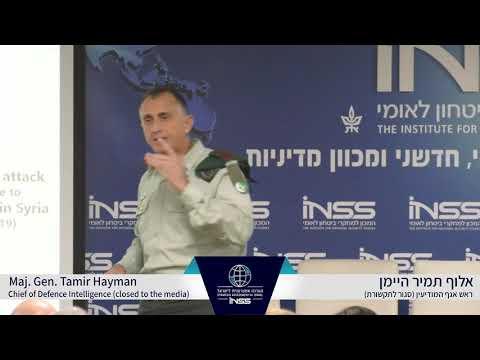 אלוף תמיר היימן - מושב פתיחה המכון למחקרי ביטחון לאומי