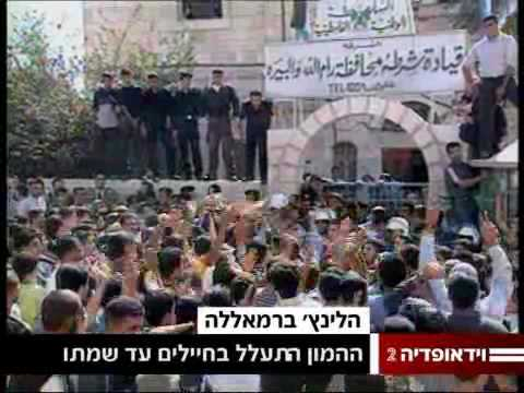 הלינץ' ברמאללה - הווידאופדיה Lynch in Ramallah
