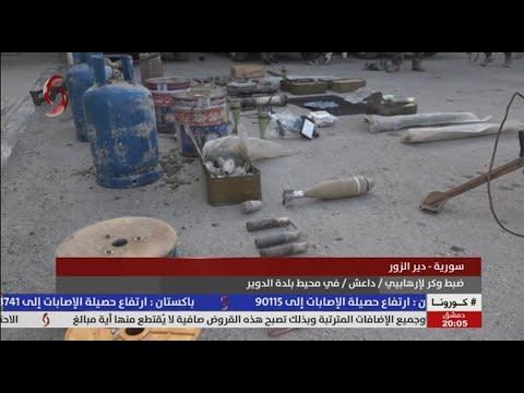 سورية - دير الزور | ضبط وكر لإرهابيي / داعش / في محيط بلدة الدوير |